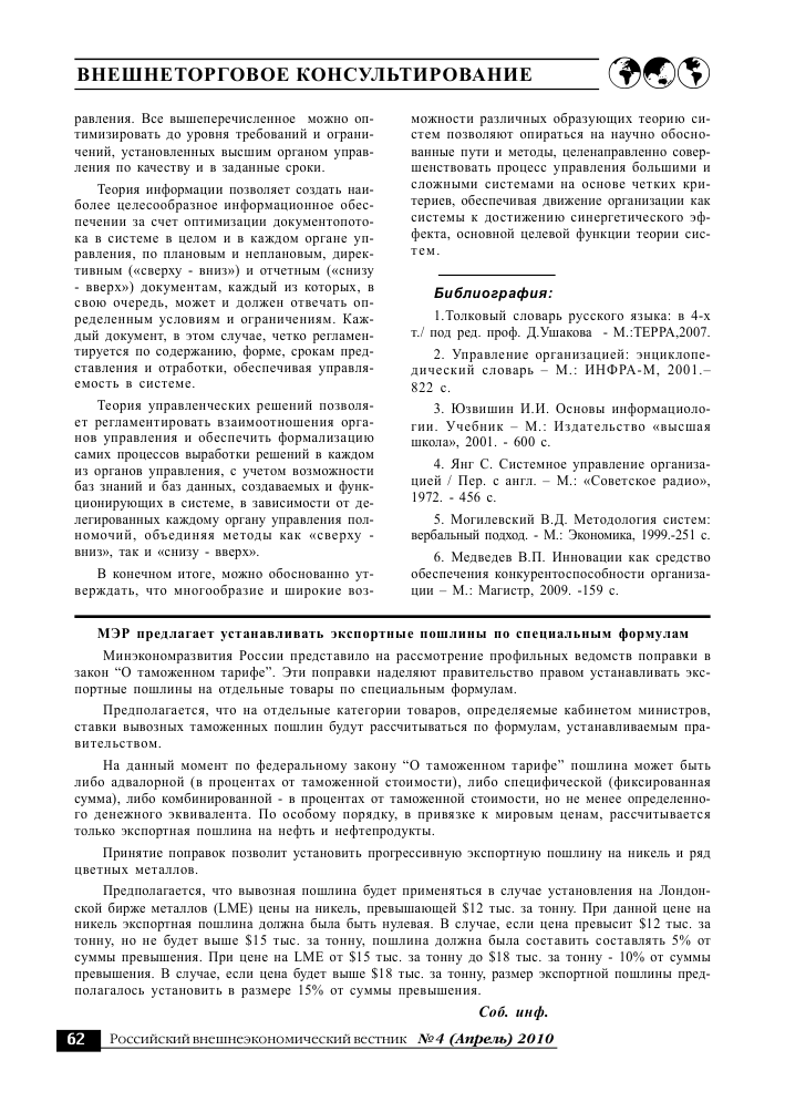 Закон о таможенном тарифе