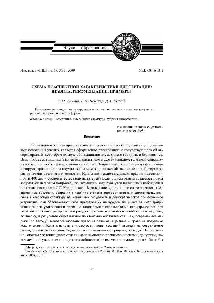 Схема поаспектной характеристики диссертации правила  outline of thesis general characteristics rules recommendations samples