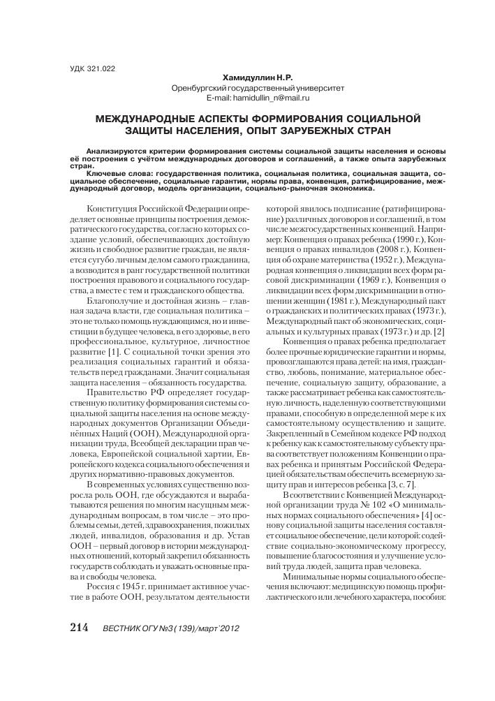 Отчет по практике в администрации муниципального образования В 2008 году администрацией муниципального образования Новоминское Отчет по экономической практике в администрации города