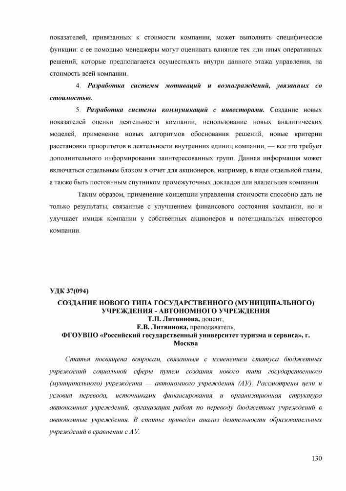 Доклад о финансовом состоянии бюджетного учреждения 5746