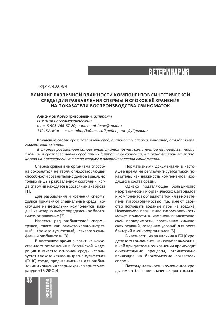 Методика разбавления спермы и степень разбавления в с х