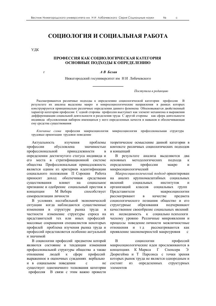 Доклад о профессии социолог 2640
