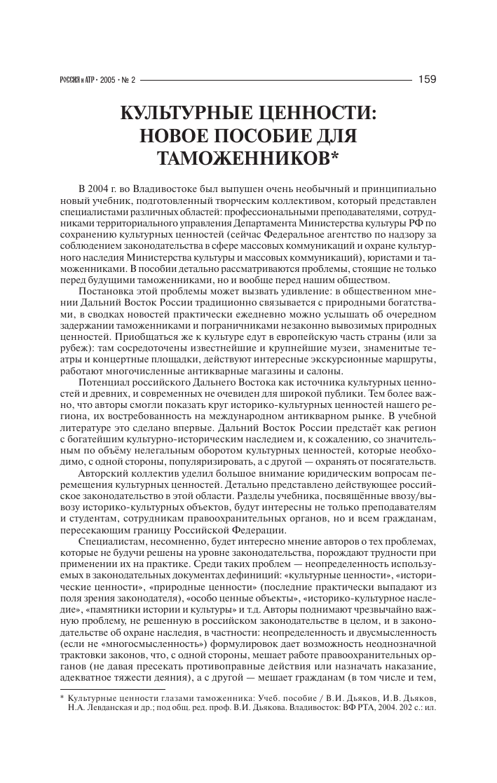 Правила вывоза культурных ценностей из России