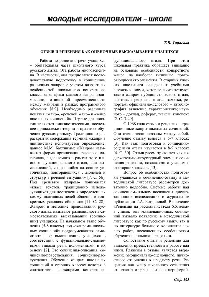 Рецензия на экзаменационное сочинение 6911
