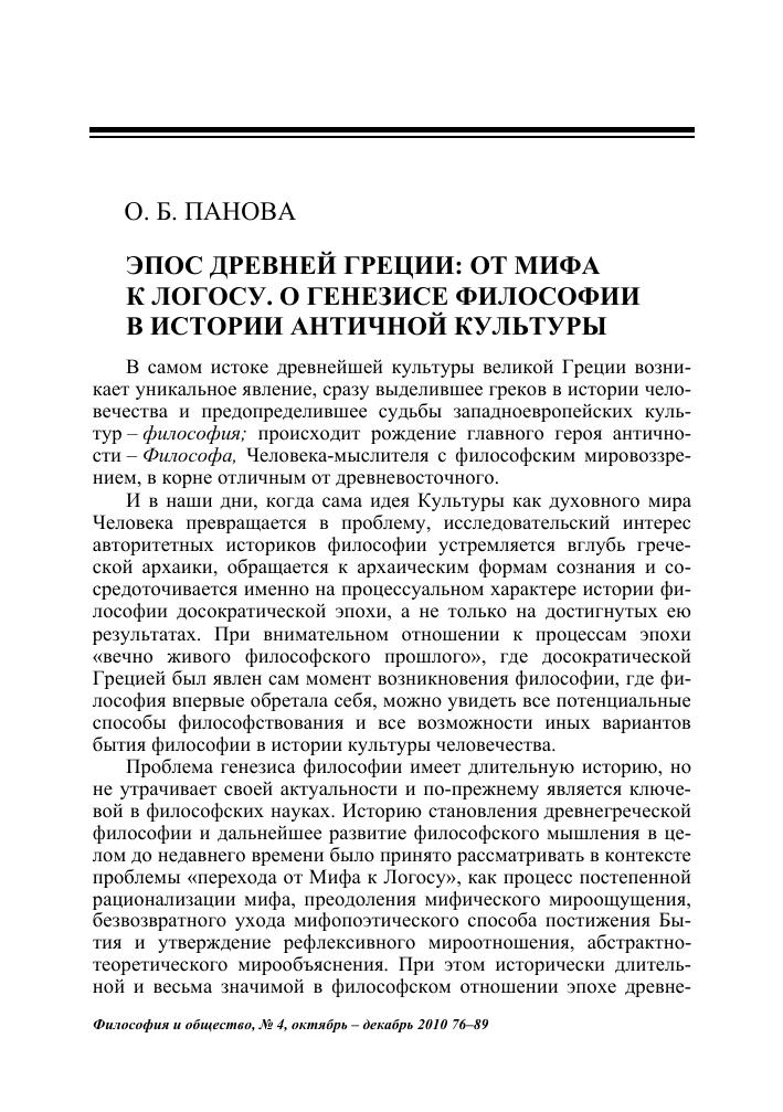 Древнегреческий эпос отражение в литературе 20 века