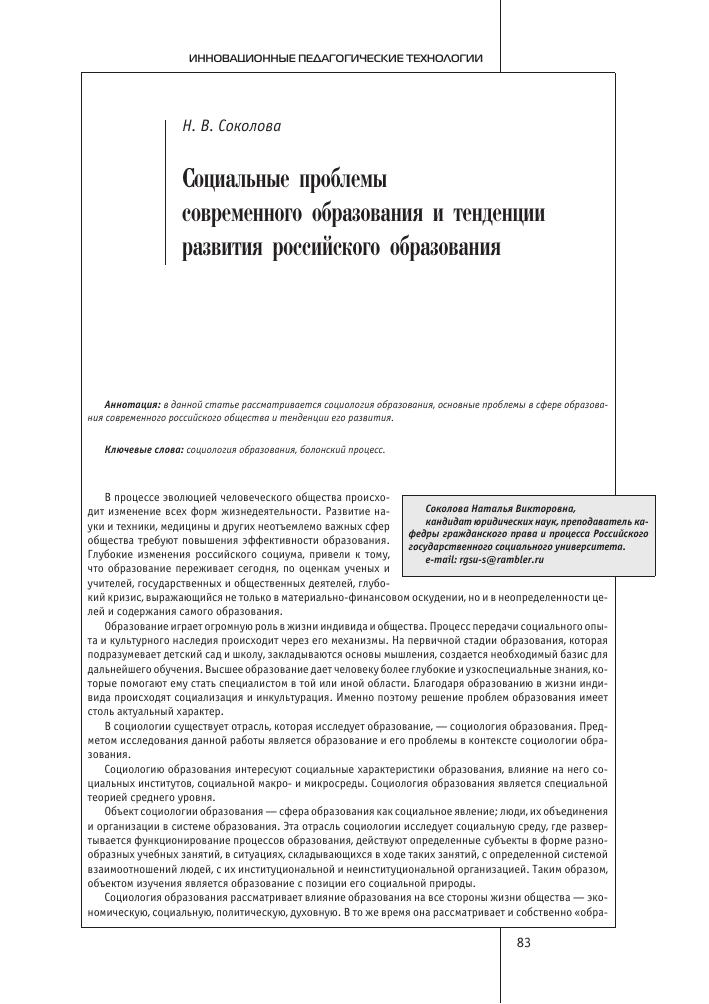 Основные проблемы современного российского образования.