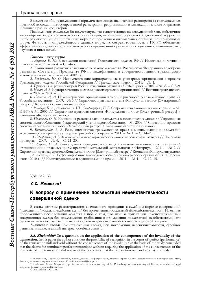 Признание государственной регистрации ооо недействительной отчетность во внебюджетные фонды в электронном виде