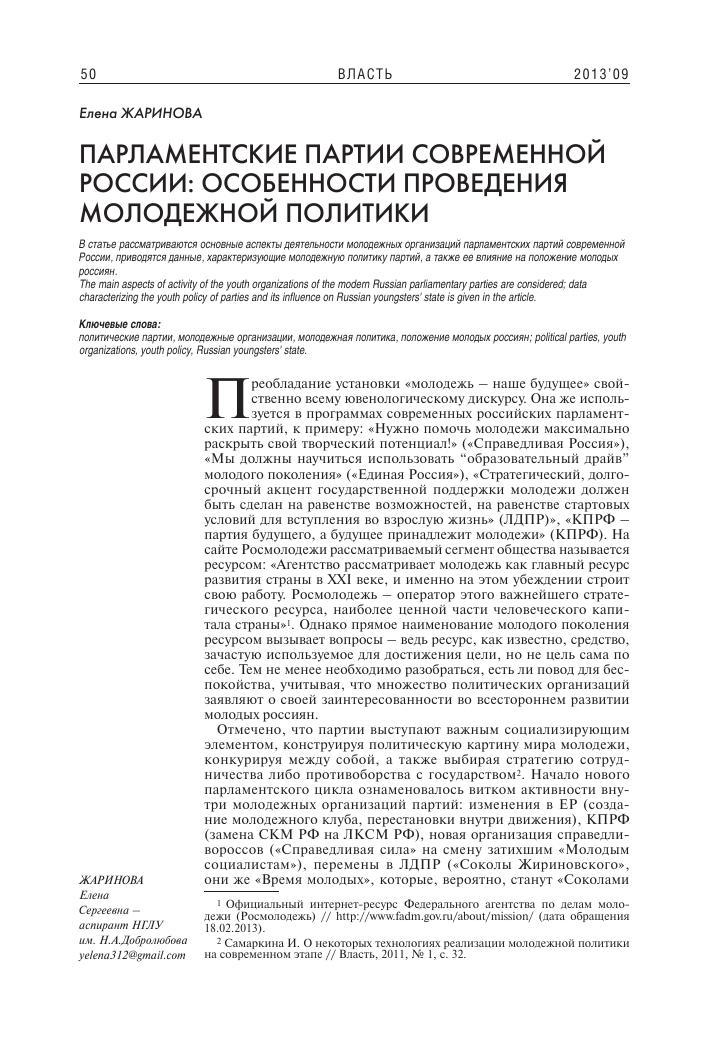 Реферат парламентские партии современной россии 9028
