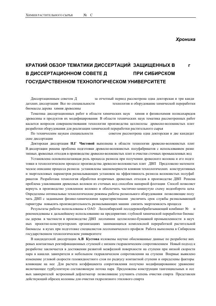 Краткий обзор тематики диссертаций защищенных в г В  Показать еще