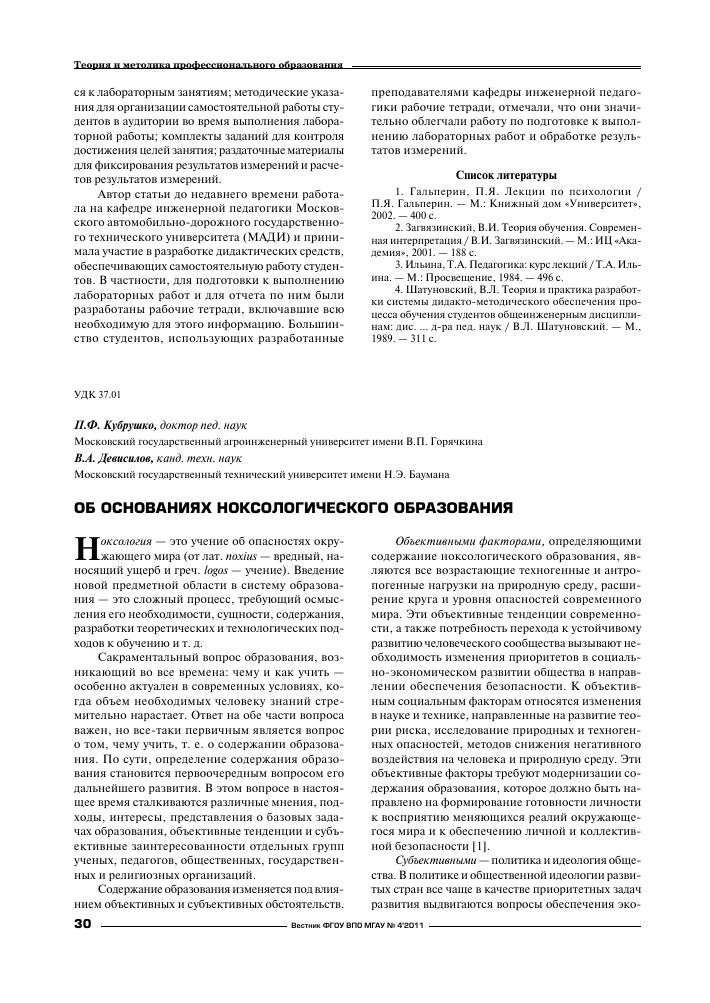rassuzhdenie-elementami-obshaya-psihologiya-uchebnik-lektsii-petuhova-pesne
