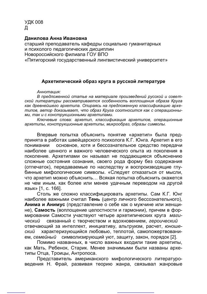 Образ рима в русской литературе