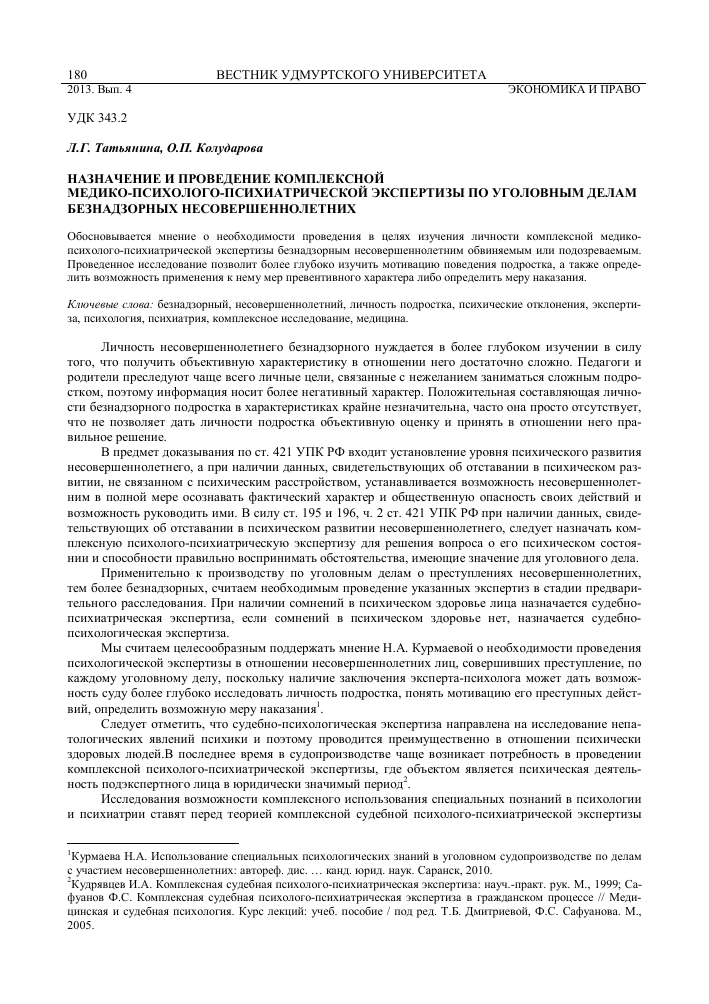 Адвокаты бесплатные по уголовным делам иркутск