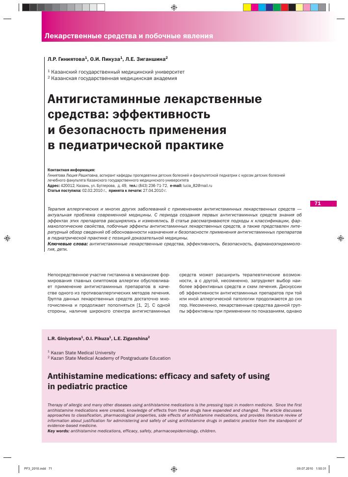Ингаляционные кортикостероиды безопасность белоусов стероиды москва доставка курьером