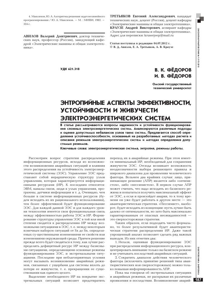 Максимов алгоритм решения задач нелинейного программирования помощь студентам омск