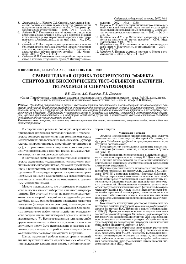 Проба на стимуляцию двигательной активности сперматозоидов