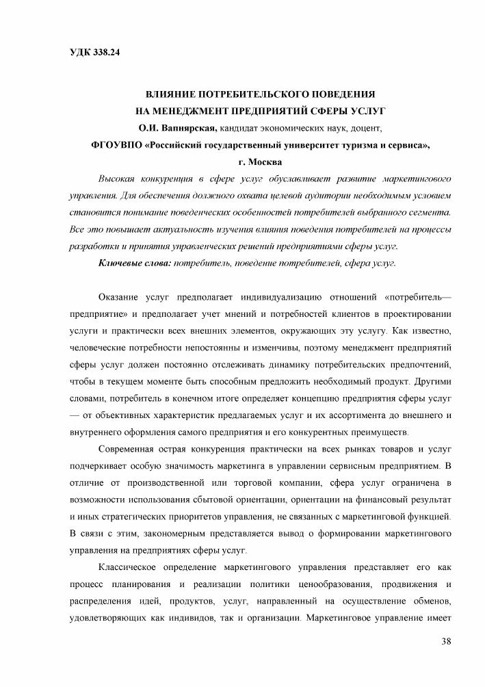 Инструменты воздействия организаций на потребительское поведение реферат 2546