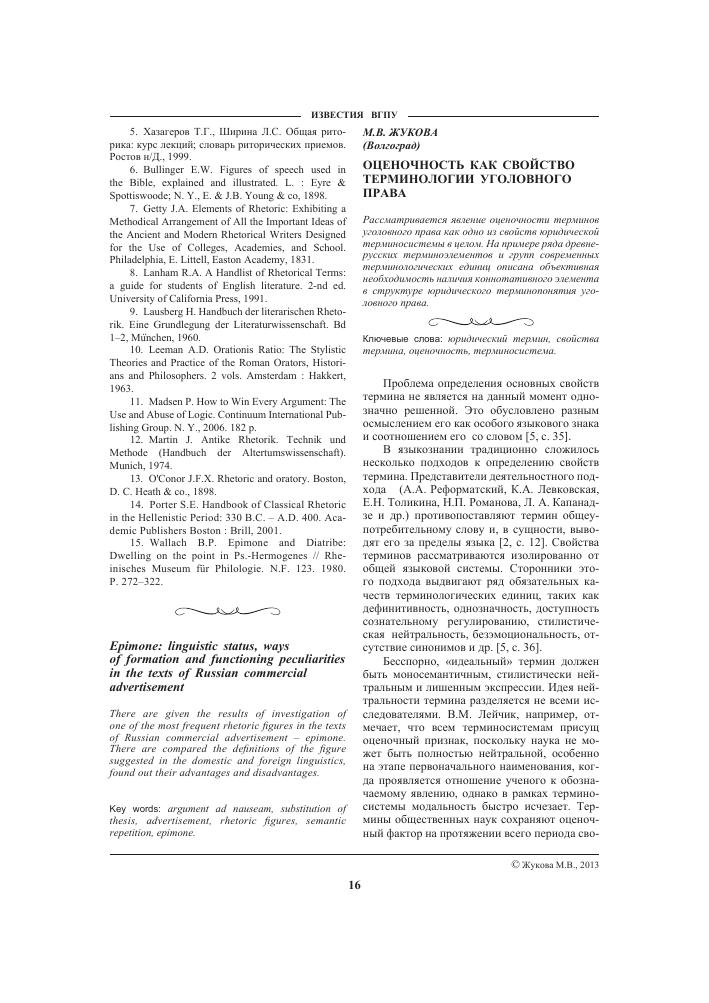Задница русское право