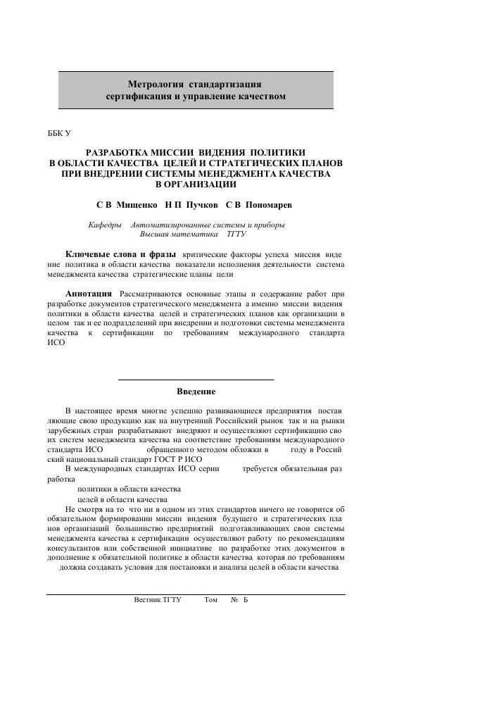 Миссия области качества кафедры стандартизация и сертификация сертификация нлп