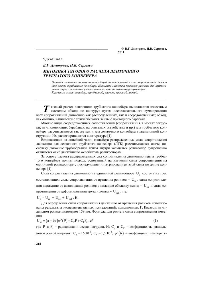 Методика расчет ленточных конвейеров назначения конвейеров всех конвейеров характеристика