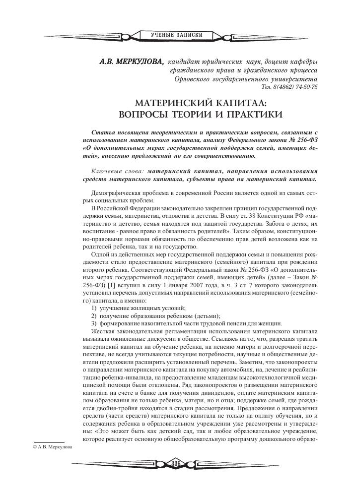 Росреестр по московской области официальный сайт кадастровая палата