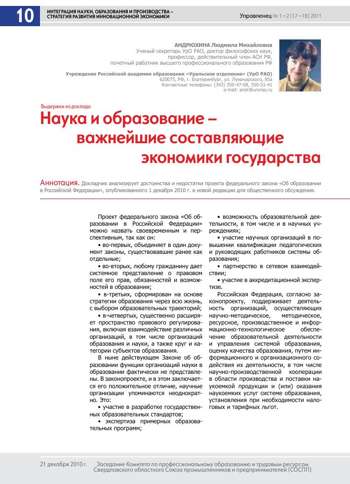 Экономика и образование доклад 9201