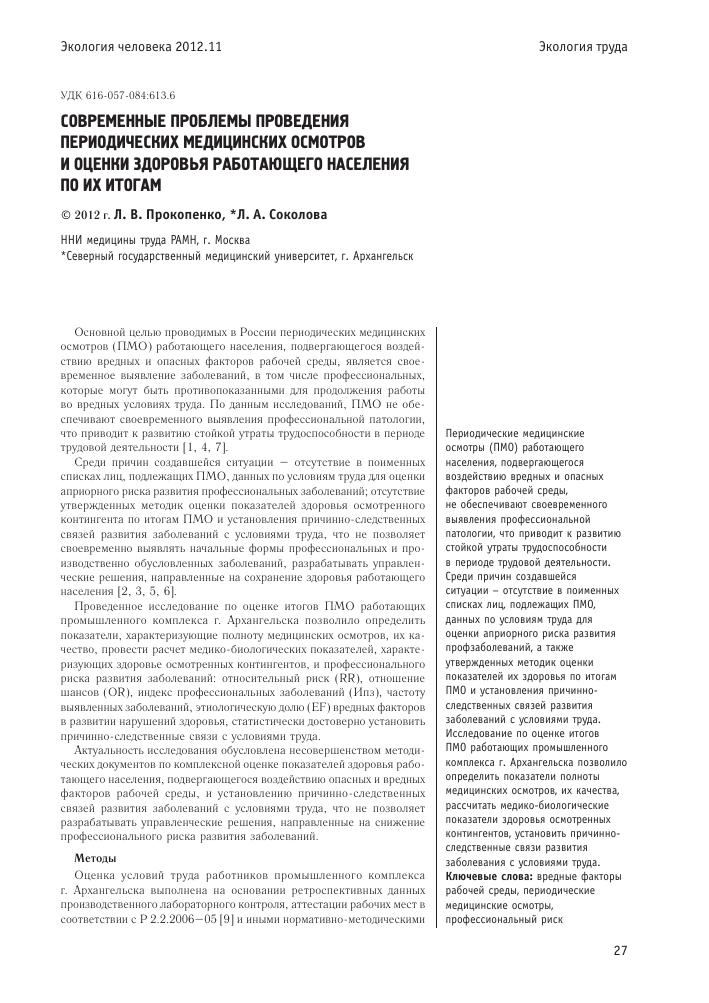 руководство по гигиенической оценке факторов рабочей среды и трудового процесса р 2 2 2006