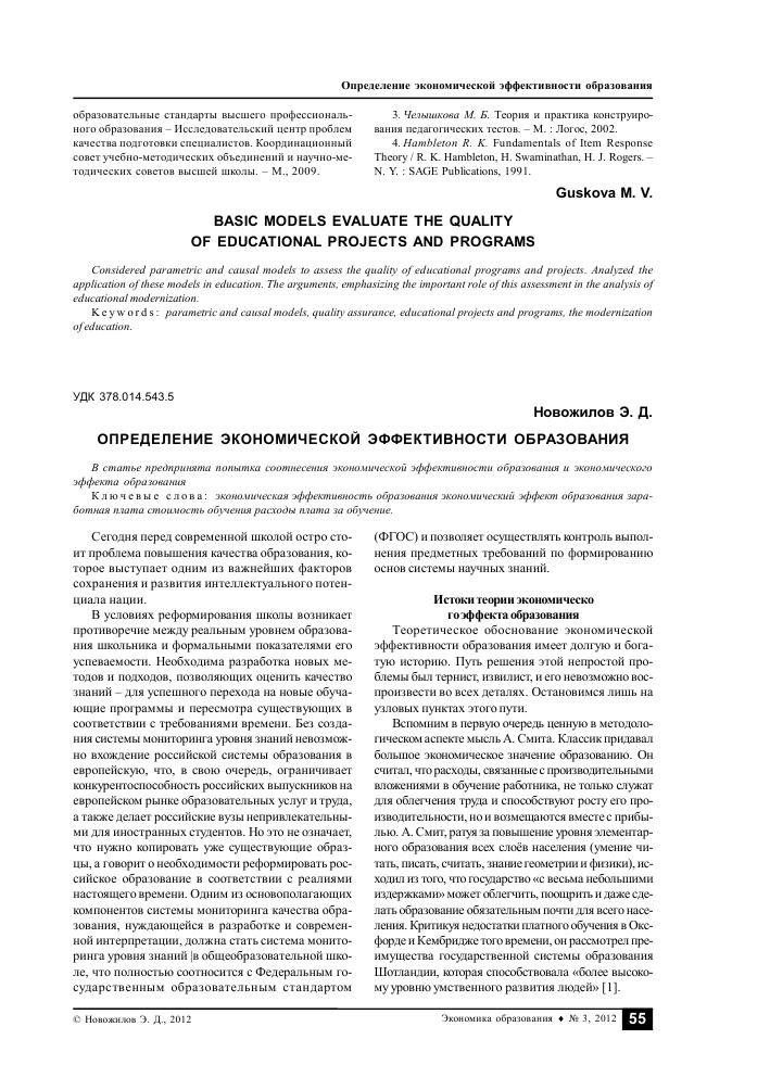 Определение экономической эффективности образования реферат 9200