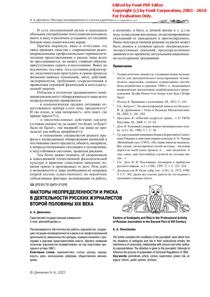Каковы правила первого знакомства с журналистами и редакторами вап знакомства майл.ру