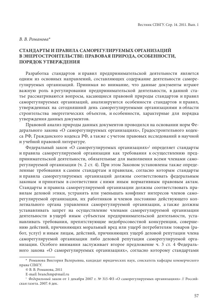 некоммерческое партнерство саморегулируемая организация закон и