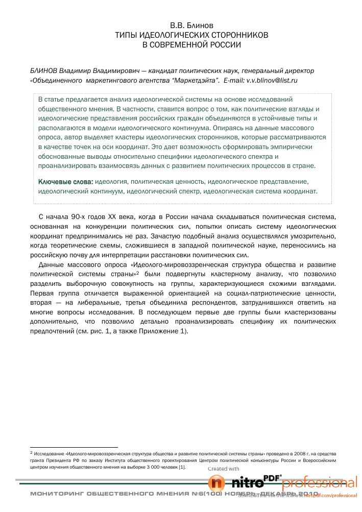 Политическая система россии в схеме схема