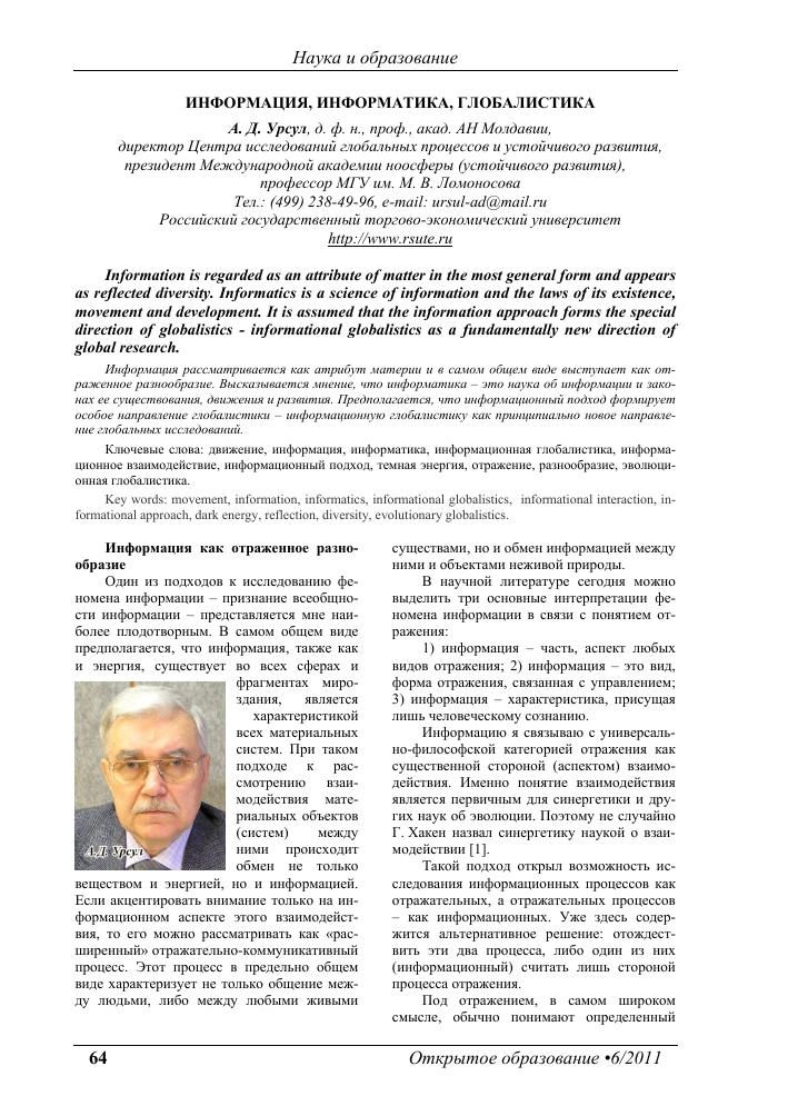 1b34a61bd7760 Информация, информатика, глобалистика – тема научной статьи по ...