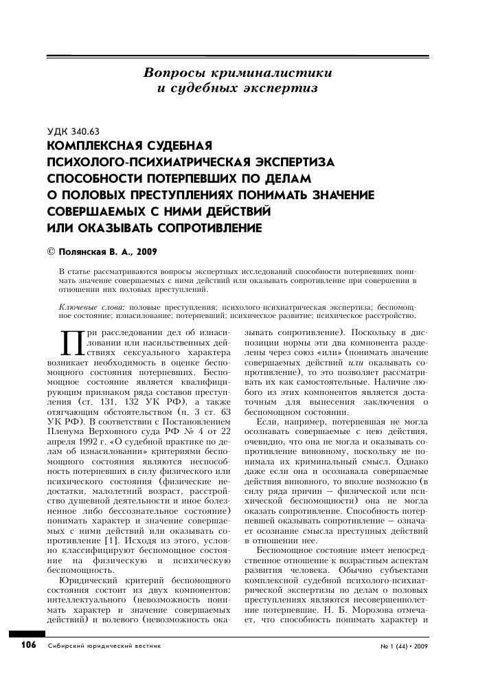 Судебно-психиатрическая экспертиза алкоголизма 2009 12 шагов это программа действий
