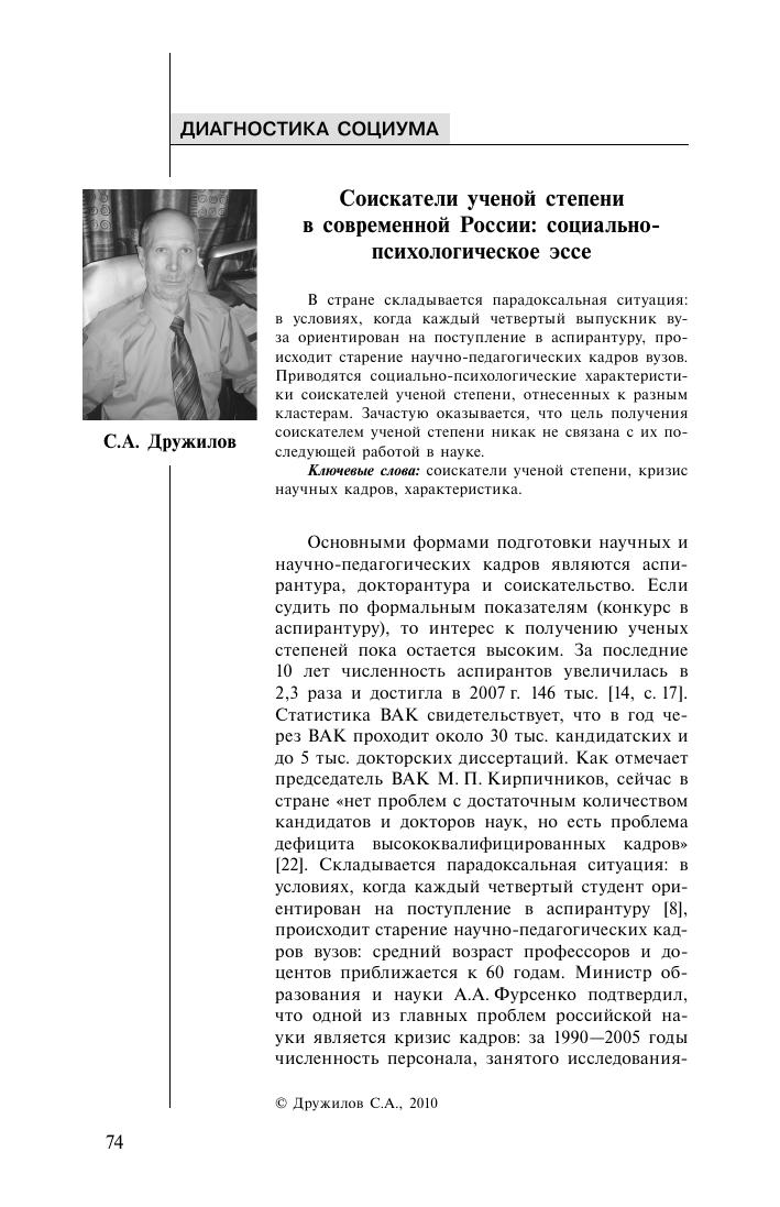 Соискатели ученой степени в современной России социально  Показать еще
