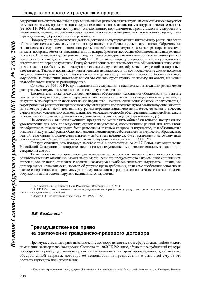 Контрольная работа гражданское право заключение 5421