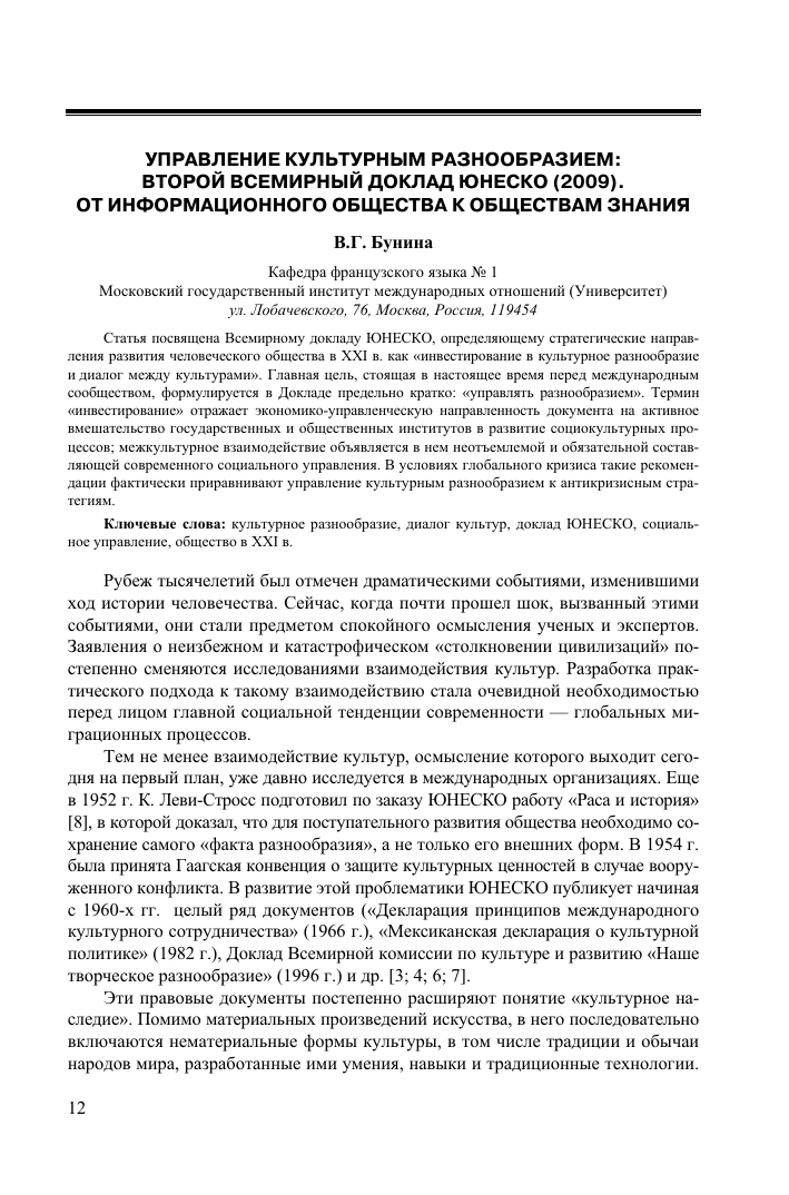 Всемирный доклад юнеско общество знаний 6255
