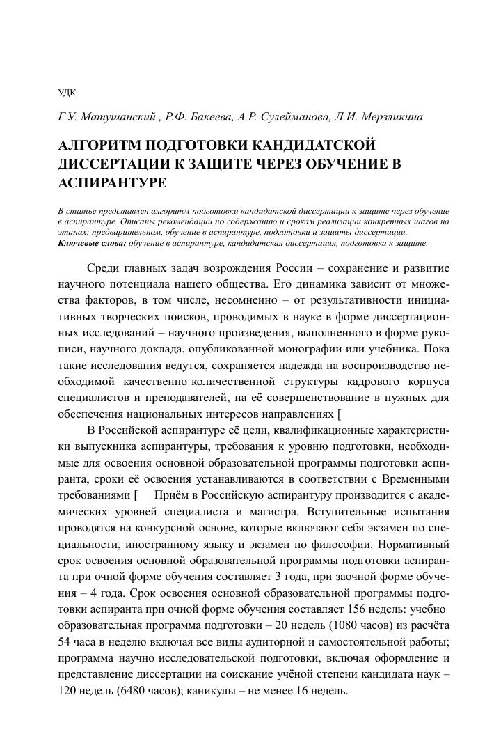 Текст на защиту диссертации 5353