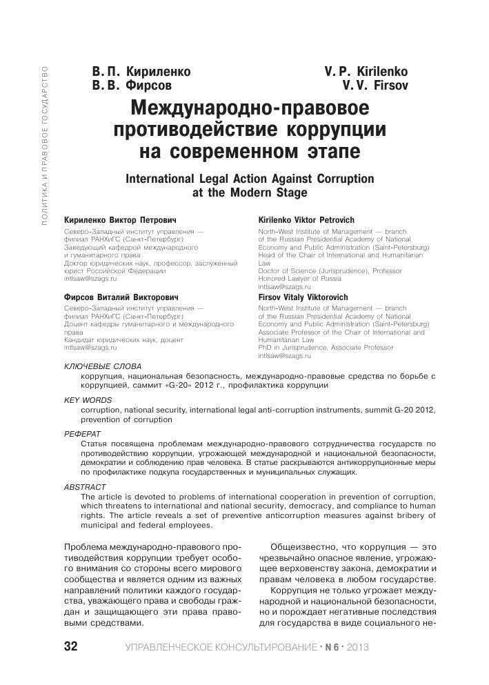 Международно правовое противодействие коррупции на современном  international legal action against corruption at the modern stage