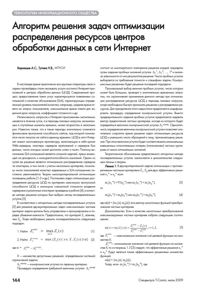 Последовательность решения задач оптимизации скачать задачи по молекулярной физике с решением