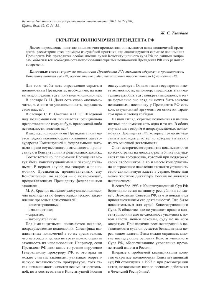 понятие президентской власти в рф научная статья