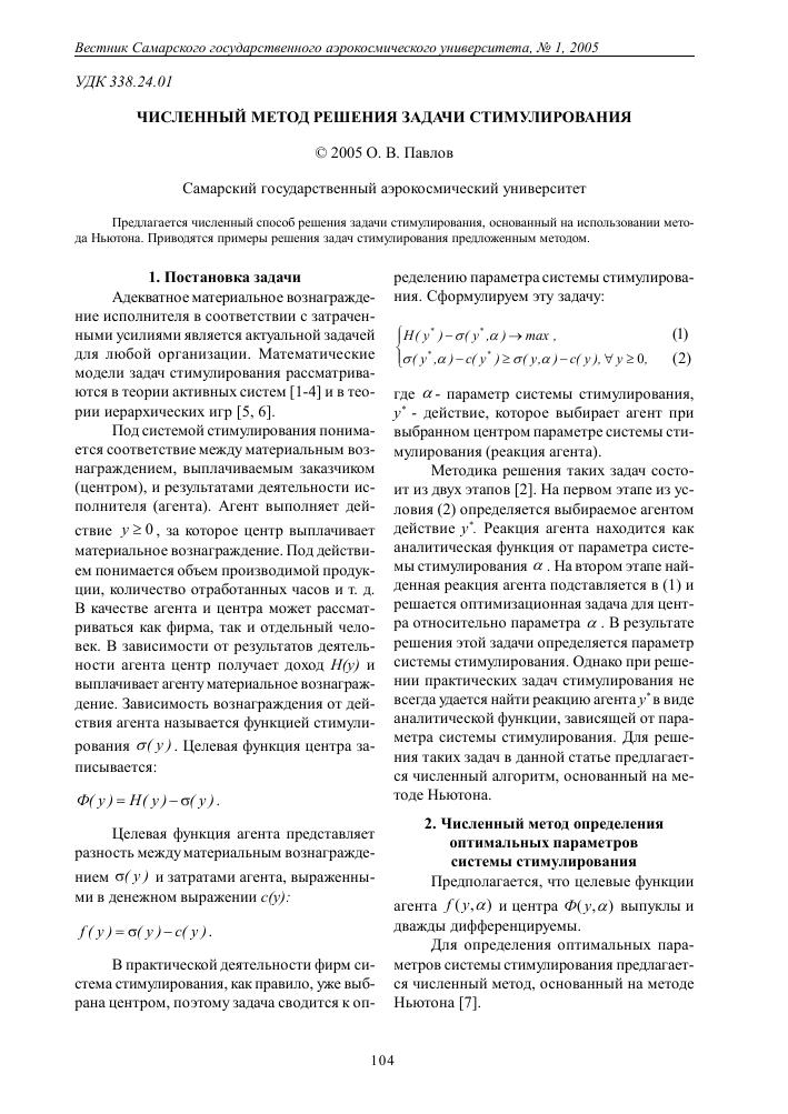 Что такое численный метод решения задачи примеры решения задач по физике волновая оптика