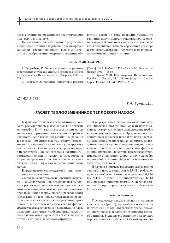 Термодинамические расчеты теплообменников Уплотнения теплообменника Этра ЭТ-151 Канск