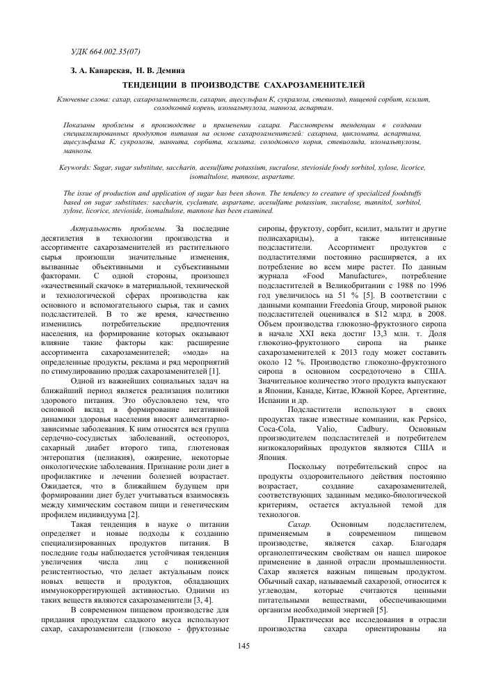 технологическая схема производства мармеладных изделий