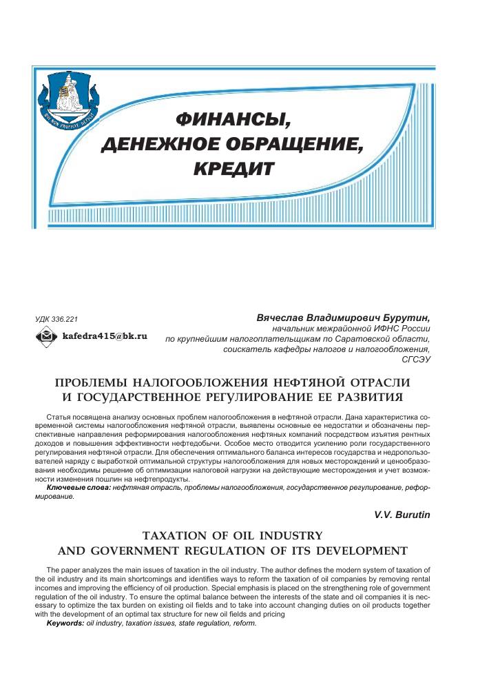 Оптимизация налогов саратов заявление регистрацию ооо образец