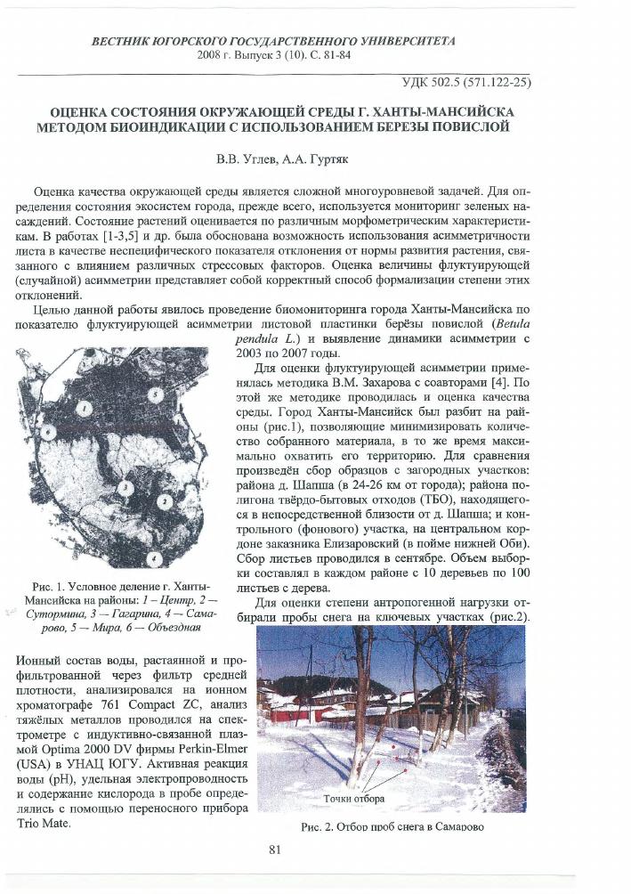 Доклад о состоянии окружающей среды хмао 6331