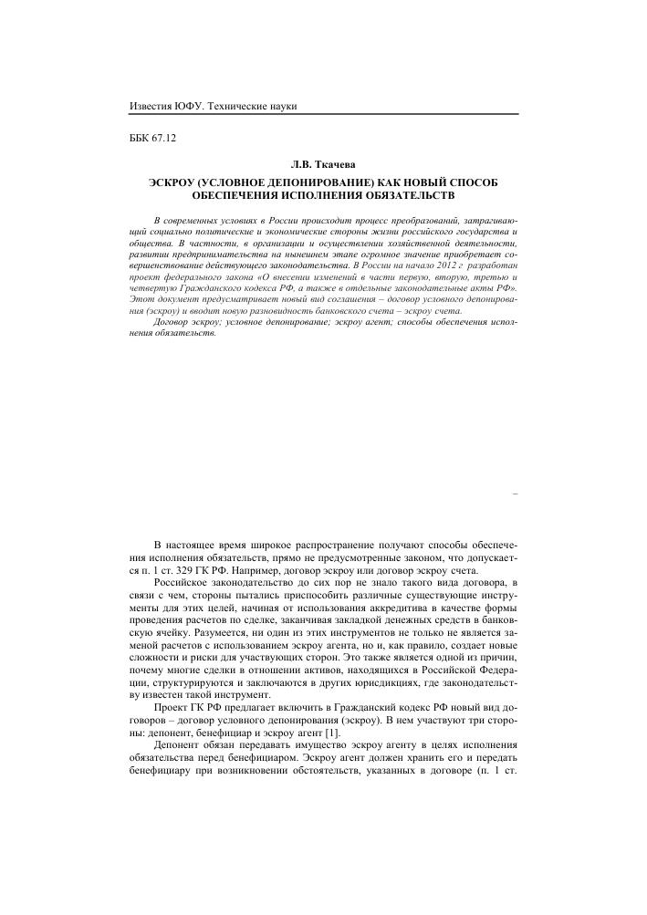 Договор условного депонирования эскроу