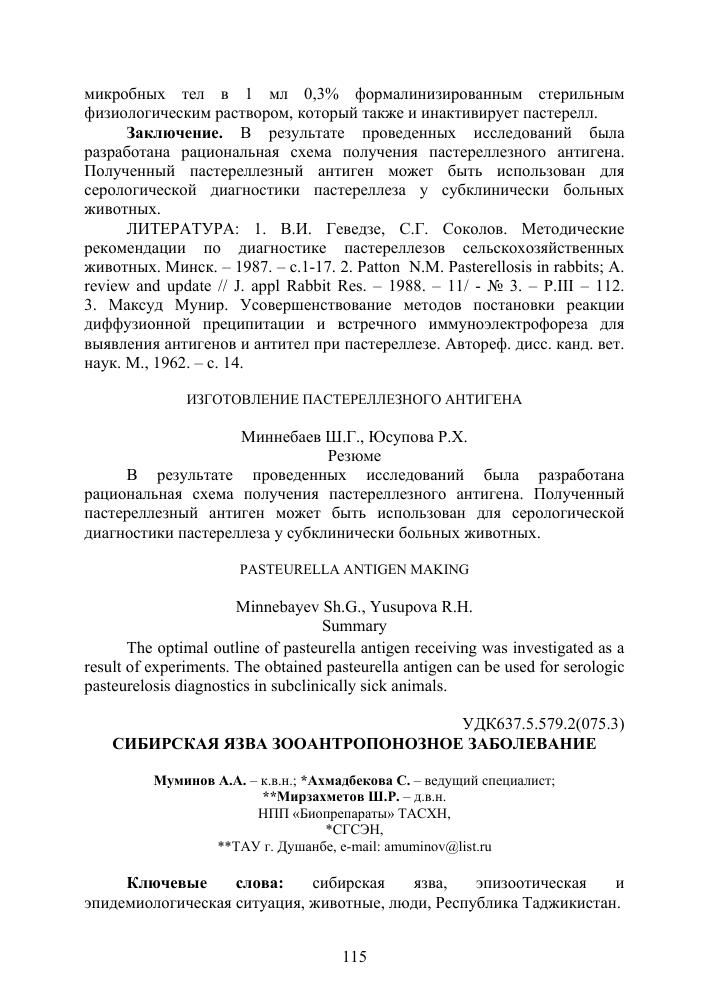 Реферат Тему Сибірська Язва