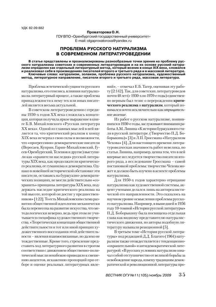 Натурализм в русской лит ре 19 20 вв