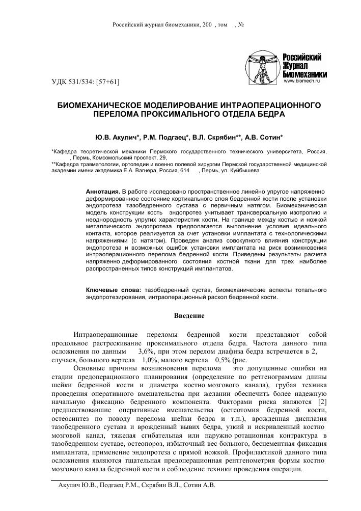 Моделирование дисплазия тазобедренный сустав схема получения квоты на операцию по замене сустава