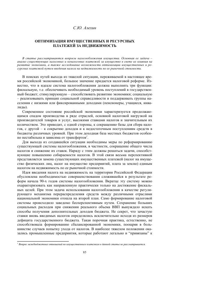 Оптимизация имущественных налогов декларация ндфл 2019 бланк