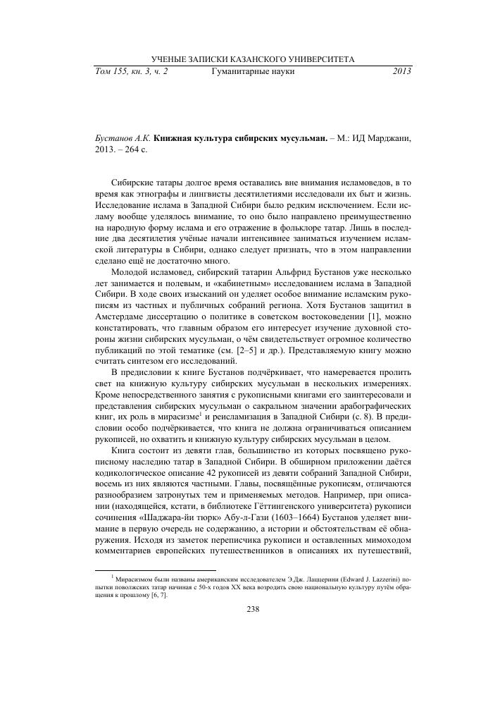 Рецензия на книгу Бустанов А К Книжная культура сибирских  Показать еще